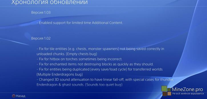 Обновление Minecraft: PS4 Edition 1.03