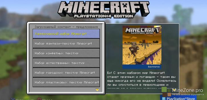 Хэллоуин пришел в Minecraft на PS4