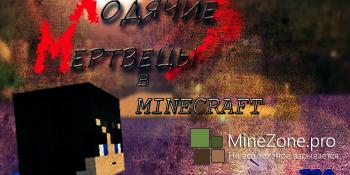 Сериал Ходячие мертвецы в Minecraft 1 серия