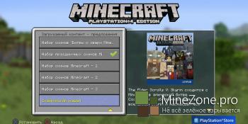 Новые текстурпаки Minecraft доступны для PlayStation