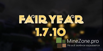 [1.7.10] Сборка Fairyear