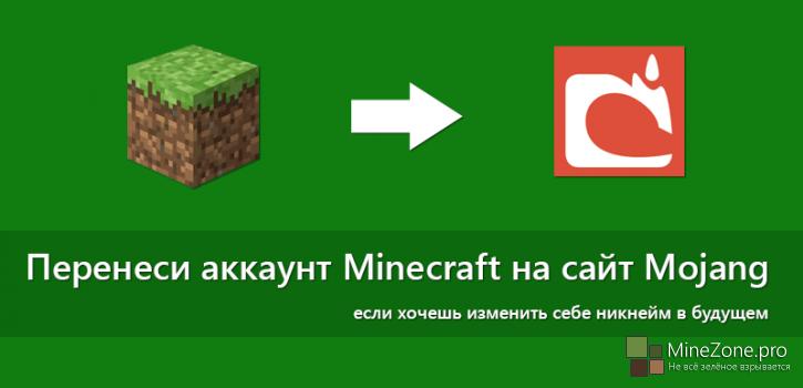 Для функции смены никнейма в Minecraft требуется миграция аккаунта