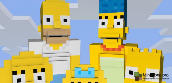 Симпсоны заглянули в Minecraft на консолях Xbox.