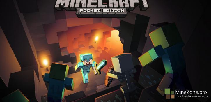 Первые подробности Minecraft: Pocket Edition 0.11.0