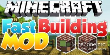 [1.8/1.8.1] Fast Building