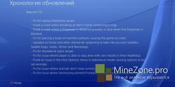 Консольные версии Minecraft обновились