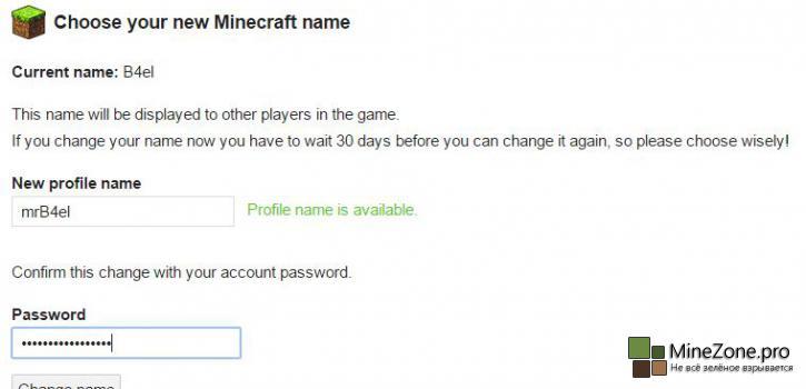 Изменить имя в Minecraft можно с сегодняшнего дня!