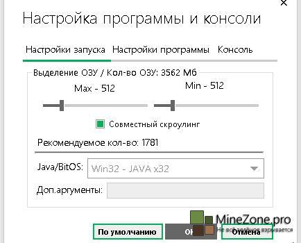 MCoffline v8.5.1