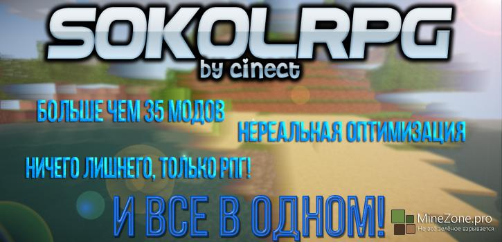 [1.7.10] SOKOLRPG - Рпгшный разгром