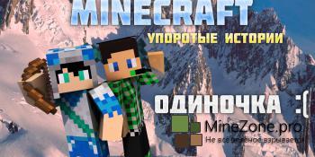 [Упоротые истории в Minecraft] Одиночка :(