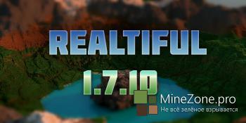 [1.7.10] Сборка Realtiful