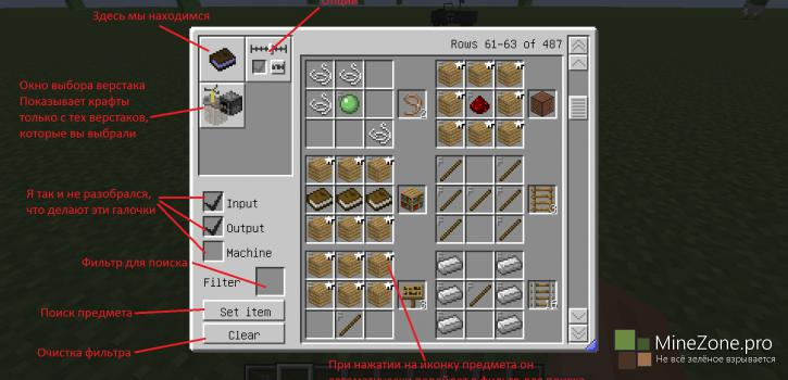 Мод на рецепты крафтов для minecraft 1.7.10 not enough items