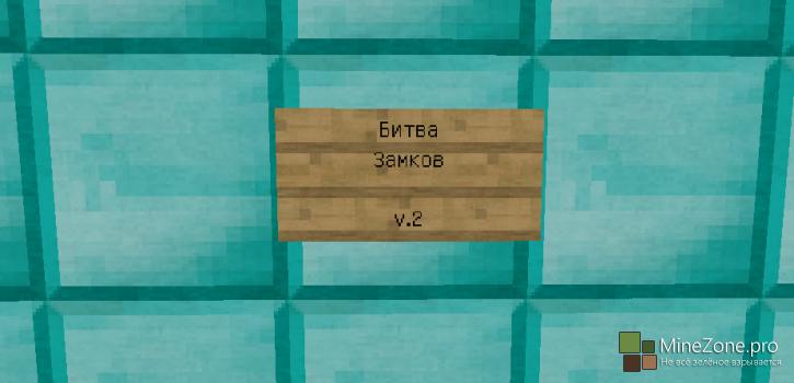 Битва Замков v.2
