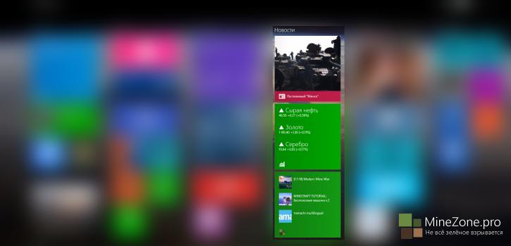 MineZone у вас на рабочем столе Windows 8.1