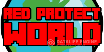 [Плагин] RedProtect World