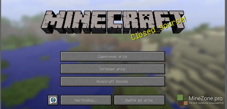 Minecraft 1.8.4 - Обновление безопасности