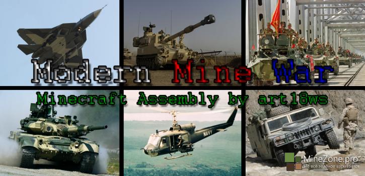[1.7.10] Modern Mine War