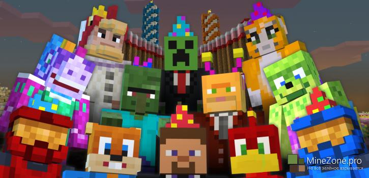 С Днем Рождения Minecraft: Xbox 360!