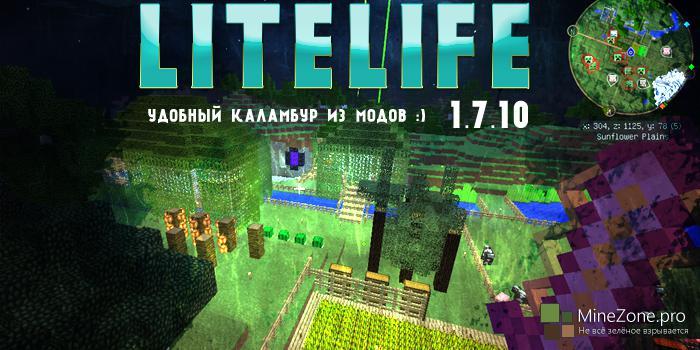 [1.7.10] LiteLife
