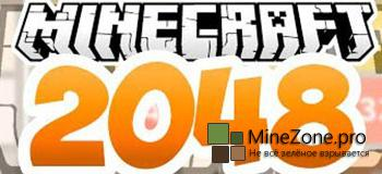 [Game] 2048 в стиле Minecraft