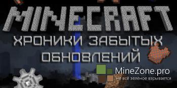 Minecraft - Хроники забытых обновлений