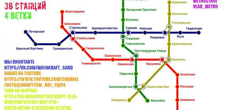 [Map][1.7.10] Карта метро с клиентом (v.3)