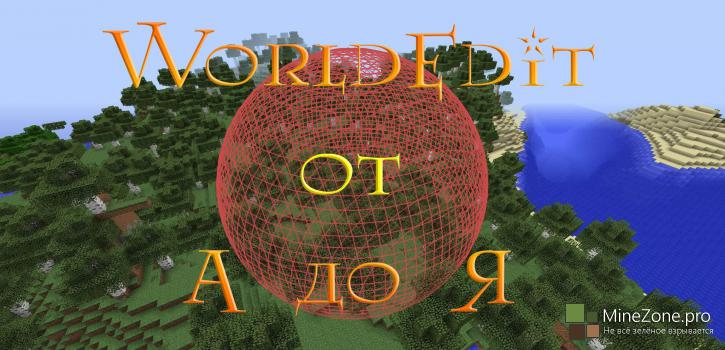 WorldEdit от А до Я