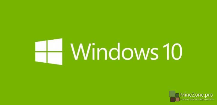 Как закрепить MZ на начальный экран в Windows 10