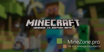 Анонсирован Minecraft: Windows 10 Edition