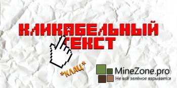 Кликабельный текст в Minecraft!