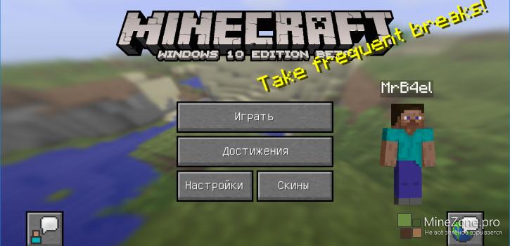 Minecraft: Windows 10 Edition Beta обновился до версии 0.12.1