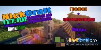 [1.7.10] NickCraft - Солянка на все случаи жизни