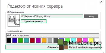 MCoffline v8.7.1.8