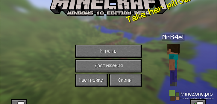 Minecraft Windows 10 Edition Beta v0.12.2