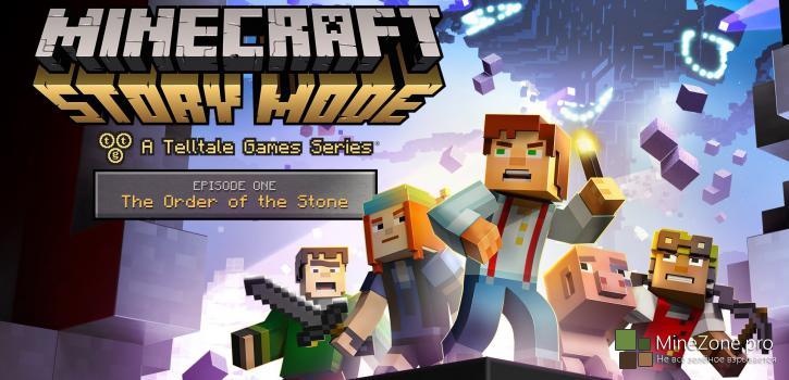 Вышел Minecraft: Story Mode - Эпизод 1: Орден камня