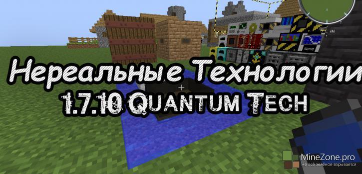 Quantum Tech [Client] [1.7.10]