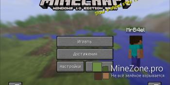 MCPE: 0.13