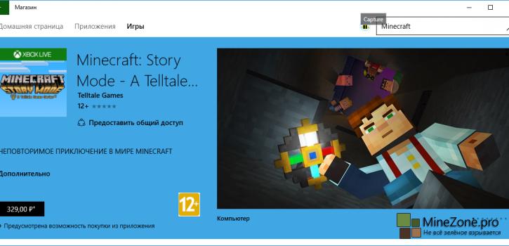 Minecraft: Story Mode доступен в магазине Windows
