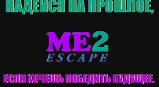 [1.8.8] MAD EXPERIMENT 2. ESCAPE. - Безумный Эксперимент 2. Побег.