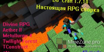 [1.7.10] Do' Craft/RPG Сборка на 42 мода!
