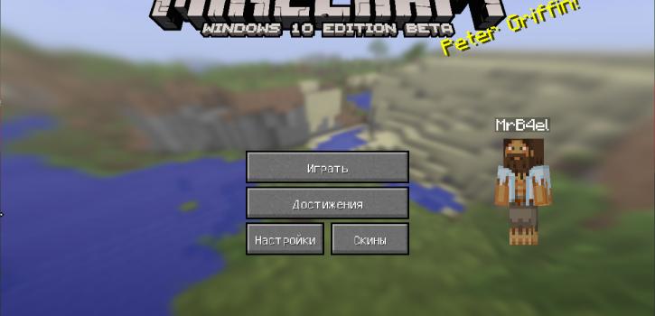 Началось обновление Minecraft Pocket Edition 0.14