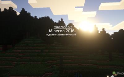 MineCon 2016 и другое