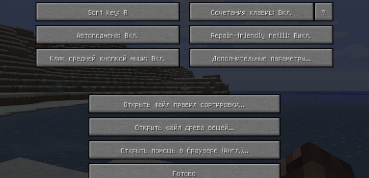 [1.9.4] [Forge] Inventory Tweaks
