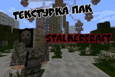 Текстура-Пак StalkerCraft