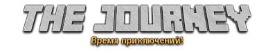 [1.7.10][Client+Server][160+mods] The Journey by Obscurus + установщик
