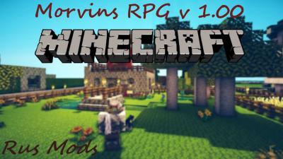 MORVIN RPG RUS 1.7.